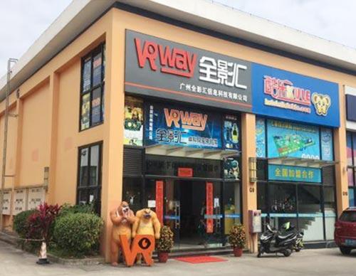 Guangzhou VRway Technology Factory